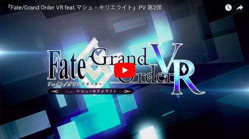 FGO VRのPV動画