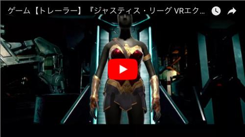 PSVRゲームソフト「ジャスティスリーグVR」のPV