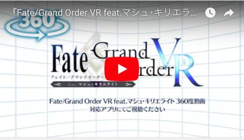 FGOの360度VR動画