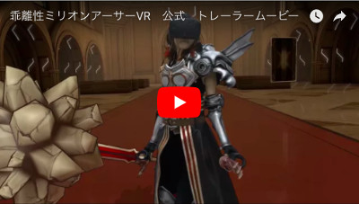 PSVRゲームソフト「ミリオンアーサーVR」のPV