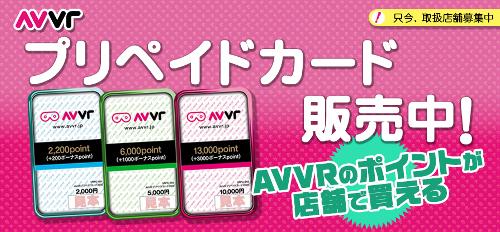 AVVRのプリペイドカード