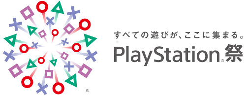 PlayStation祭で楽しめること
