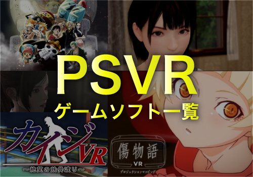 PSVRゲームソフト一覧!最新から発売済までPSVR全ソフト一挙紹介!