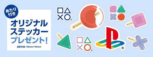 PlayStation祭来場者プレゼント