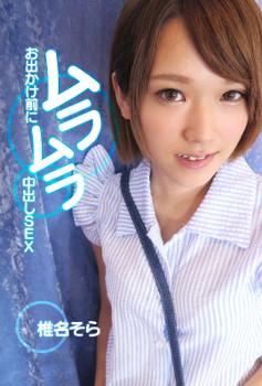 AVVRおすすめ動画「椎名そら」