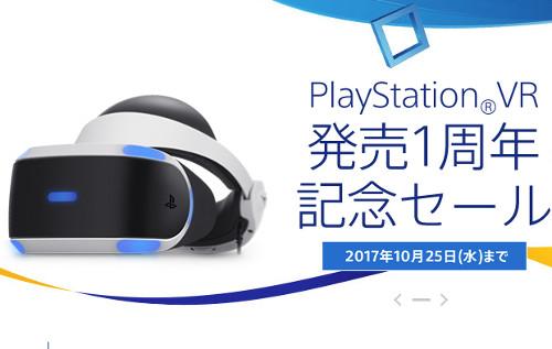 最大80%オフ!PSVR発売1周年記念セール開催!!