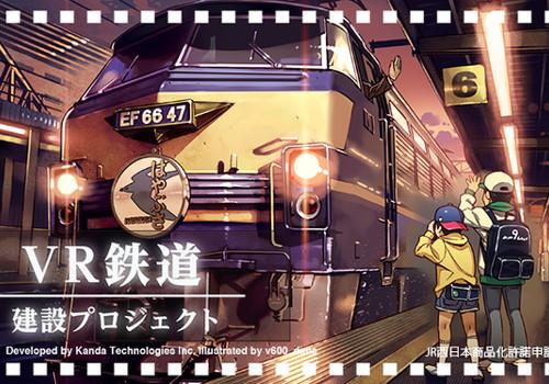 今は無きあの鉄道が蘇る!「VR鉄道建設プロジェクト」始動!