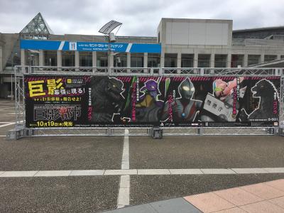 TGS2017での巨影都市のポスター
