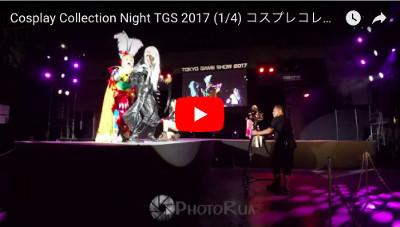 TGS2017のコスプレショー