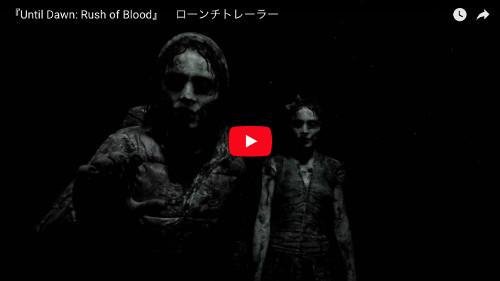 PSVRゲームソフト「Until Dawn」の動画