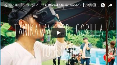 VR MV「夢オチ」