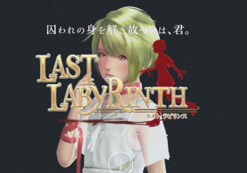 PSVRゲーム「LAST LABYRINTH (ラストラビリンス)」
