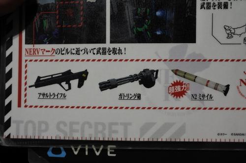 エヴァンゲリオンVRの武器