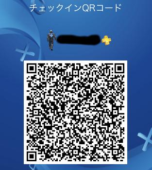 PS祭のチェックインQRコード