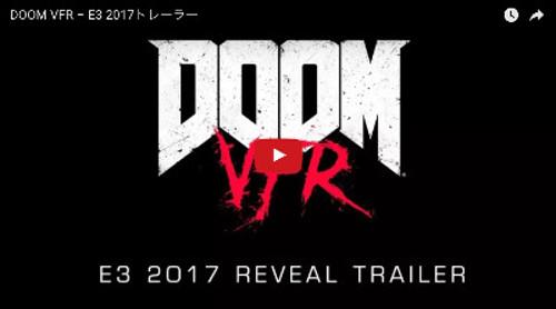 PSVRゲームソフト「DOOM VR」のPV