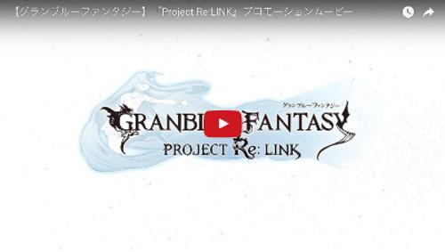 PSVRゲームソフト「グランブルーファンタジー」のPV
