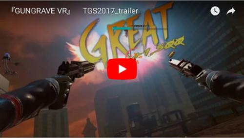 PSVRゲームソフト「GUNGRAVE VR」のYoutubeトレイラー