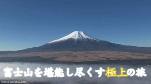 PSVRソフト「日本驚嘆百景 聖なる頂き〜霊峰富士〜」