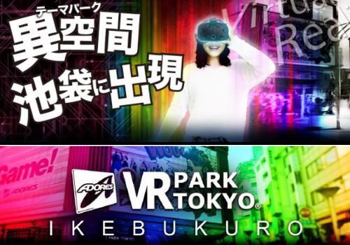 VR PARK TOKYO池袋店が12月7日オープン決定!日本初のVRも導入決定!