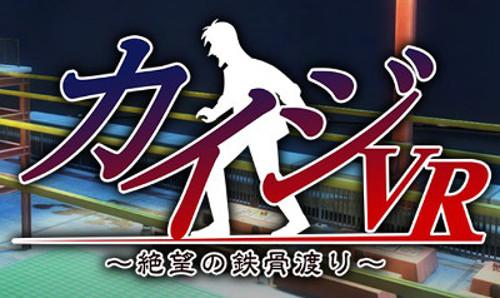 PSVRゲームソフト「カイジVR」