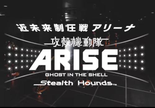 攻殻機動隊をVRで体感!フィールドVRアクティビティがVR ZONE SHINJUKUに登場!