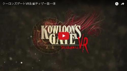 PSVRゲームソフト「クーロンズゲートVR」のトレイラー動画