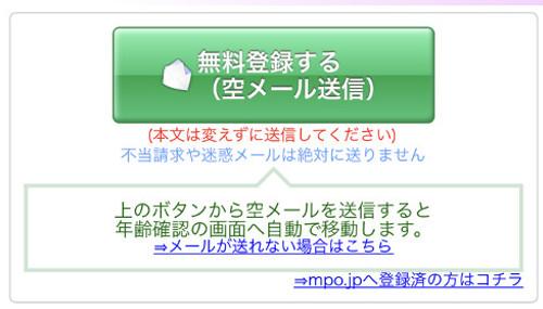 mpo.jpに空メールを送る