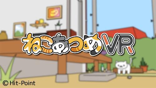 PSVRゲームソフト「ねこあつめVR」