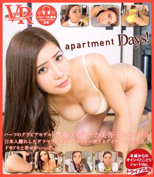 VRアイドル新作動画「apartment Days! 齊藤ディアーナ美弥子 トライアル版」