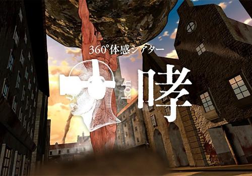 VRで駆逐せよ!「進撃の巨人VR 360度体感シアター 哮」レビュー!