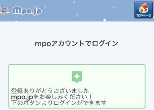 mpo.jpに登録完了