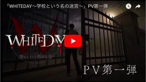 PSVRゲーム「ホワイトデイ」のPV第1弾