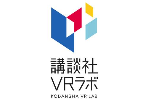 講談社がVR制作会社「講談社VRラボ」を設立!