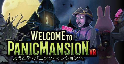 VR PARK TOKYOのパニックマンション