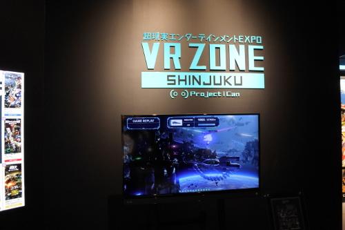 VR ZONEに質問