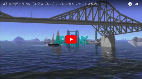 PSVRおすすめゲームランキング「A列車で行こう」のPV