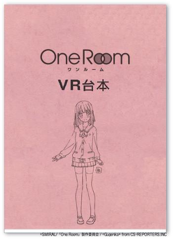 One Room VRの台本