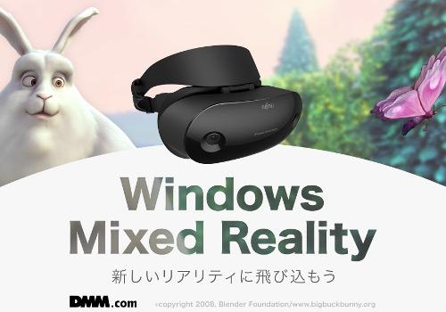 DMM VRがWindowsMRに対応!対応記念でDMMポイントプレゼントキャンペーンも開催!