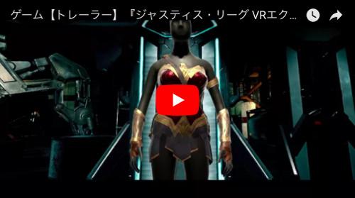 PSVRおすすめゲーム「ジャスティスリーグVR」のPV動画