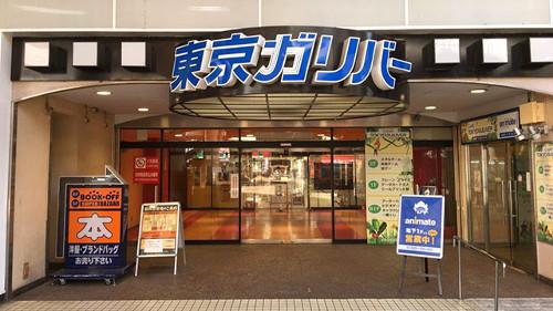 VR ZONE Portal 松戸店