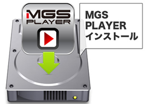 MGS動画プレイヤーをインストールする
