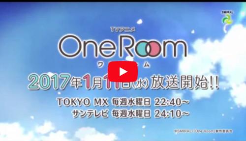 TVアニメ「One Room」のPV