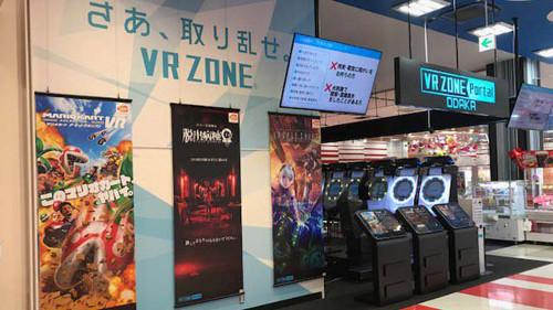 VR ZONE Portal大高店