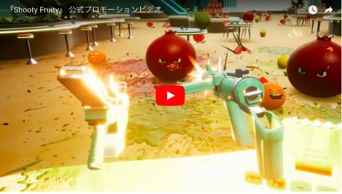 PSVRおすすめゲーム「Shooty Fruity」のPV