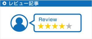 レビュー記事