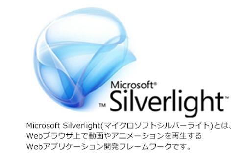 MGS動画に必要なSilverlight
