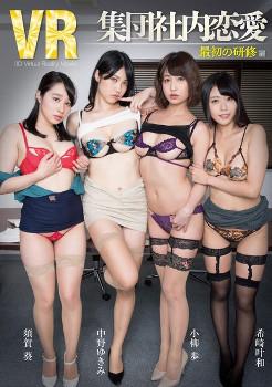 竹書房のアイドルVR「【VR】集団社内恋愛 最初の研修編」