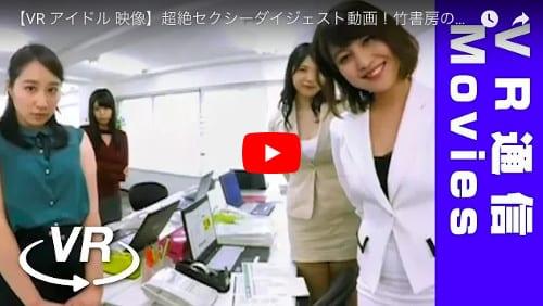 竹書房のアイドルVR動画のPV