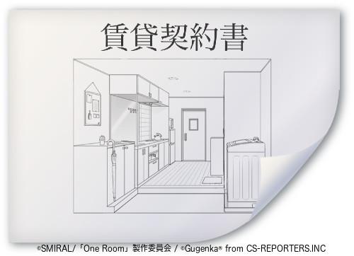 One RoomVRの賃貸契約書