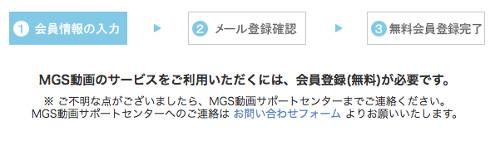 MGS動画へ無料会員登録